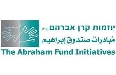 יוזמות קרן אברהם