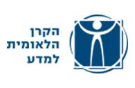 הקרן הלאומית למדע (ISF)