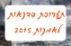 המכללה האקדמית אחוה - תערוכת סדנאות לאמנות 2015