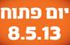 המכללה האקדמית אחוה - יום פתוח 08/05/2013