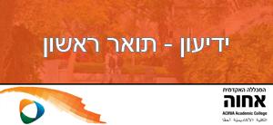 """ידיעון - תואר ראשון - תשע""""ה - 2014-2015"""