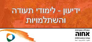 """ידיעון - לימודי תעודה והשתלמויות - תשע""""ה - 2014-2015"""