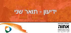 """ידיעון - תואר שני - תשע""""ה - 2014-2015"""