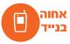 שדרוג אפליקציית מידע אישי בסלולארי, מוביטי -אירוע