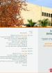 הזמנה לכנס אחוה ה-2 לשונות ורב תרבותיות: הכלה בעתות משבר