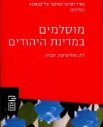 מוסלמים במדינת היהודים