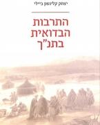 """התרבות הבדואית בתנ""""ך"""