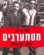 מסתערבים : אגדה ישראלית