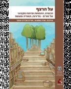 על הרצף - שרה שמעוני, אורית אבידב-אונגר (עורכות)