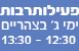 רותם כהן בהופעה חיה