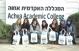 המכללה האקדמית אחוה -ביקור סטודנטיות בסורוקה
