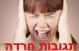 מכללת אחוה - התמודדות עם תגובות חרדה