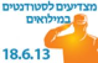 המכללה האקדמית אחוה מצדיעה לסטודנטים במילואים - 18/06/2013