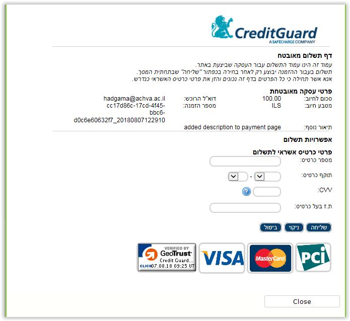 מסך להזנת כרטיס אשראי (תמונה)